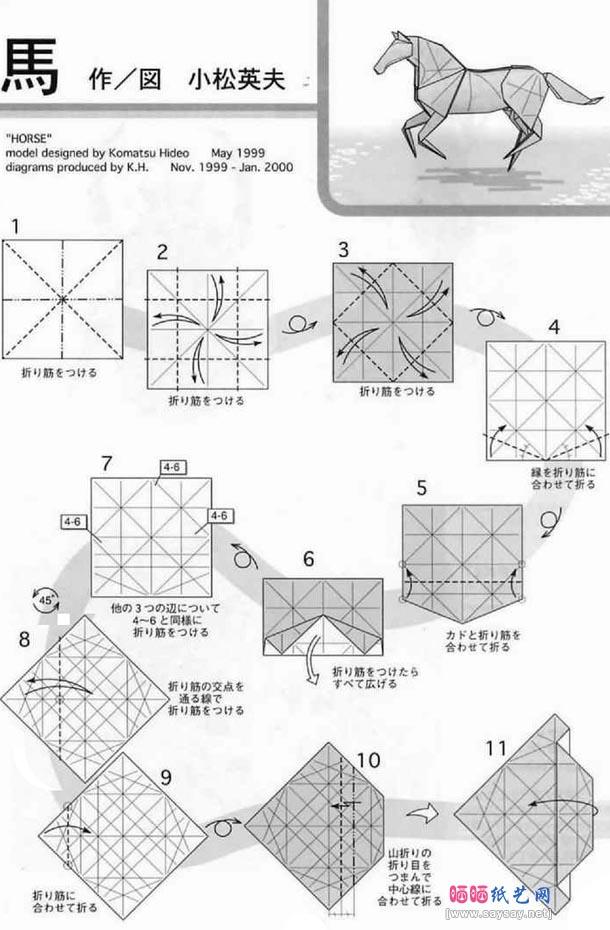 конь оригами1