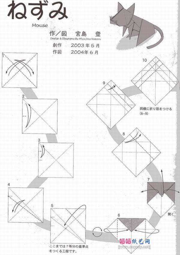 крыса оригами 1