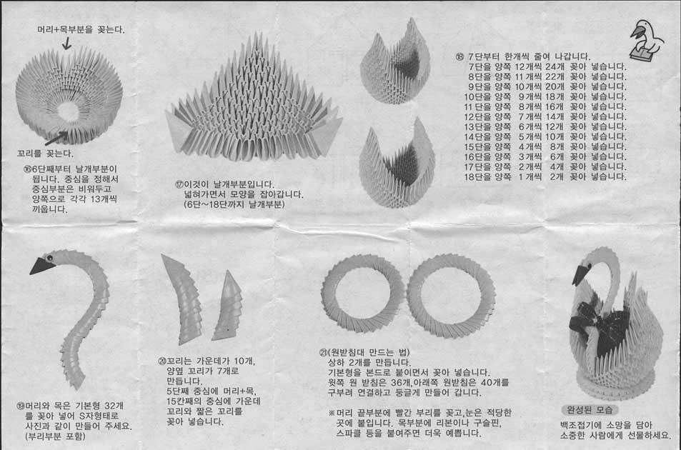 Оригами модульно лебедь схема сборки пошаговые
