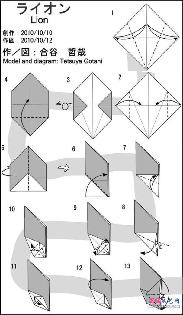 лев оригами1