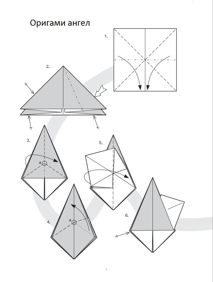 Простое оригами ангела