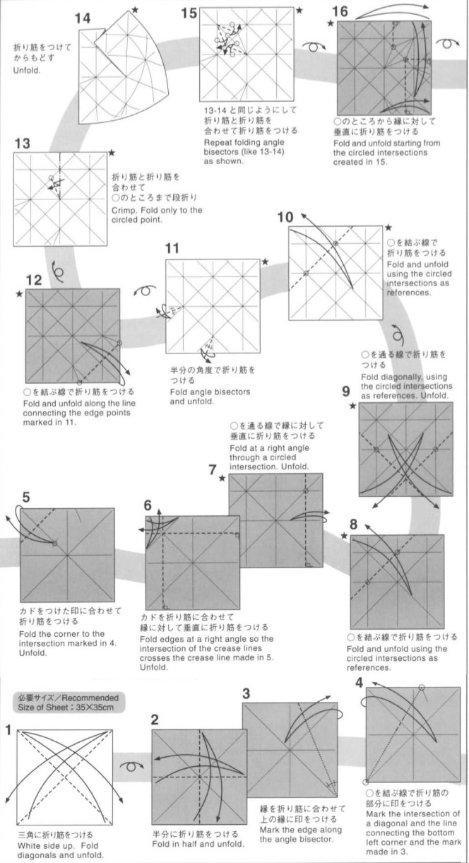оригами волшебник 1