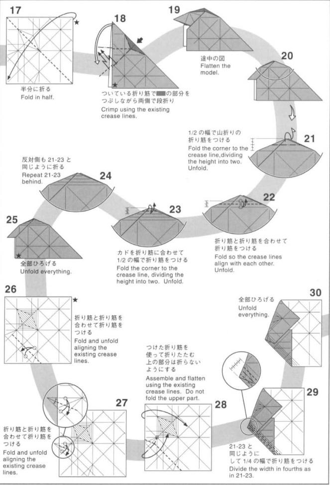 оригами волшебник 2