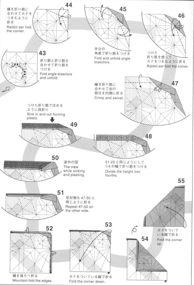 оригами волшебник 4