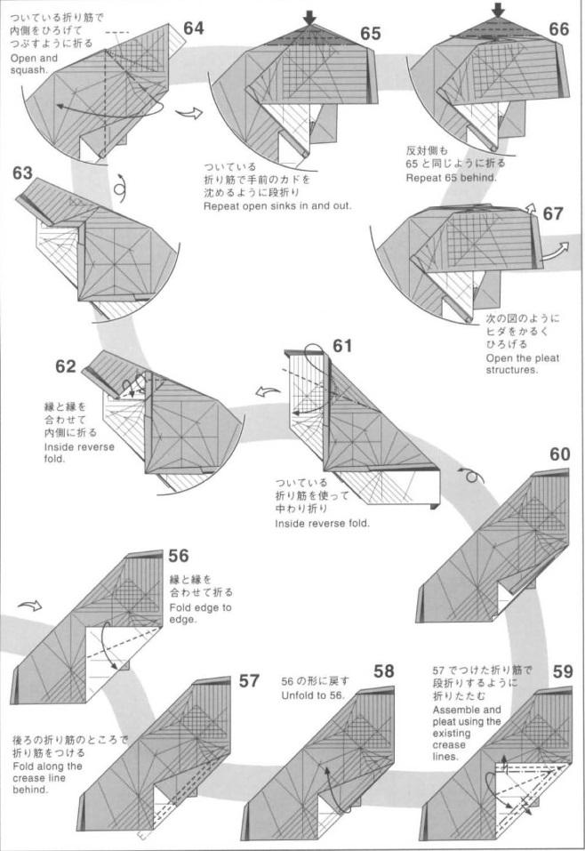 оригами волшебник 5