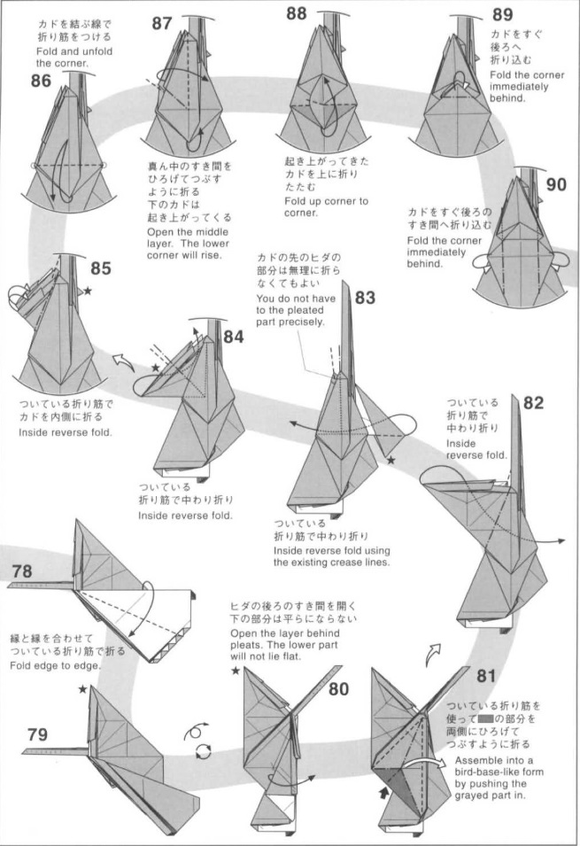 оригами волшебник 7