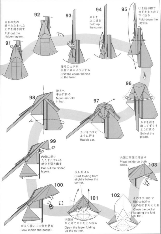 оригами волшебник 8
