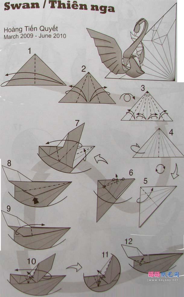 оригами лебедь схема1