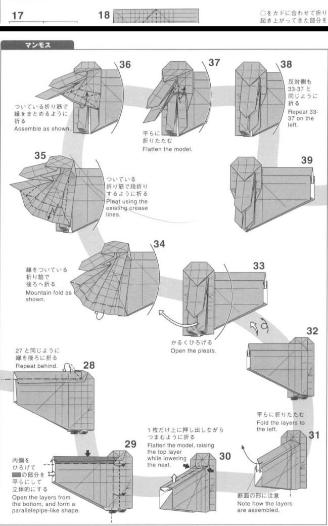 оригами мамонт 3