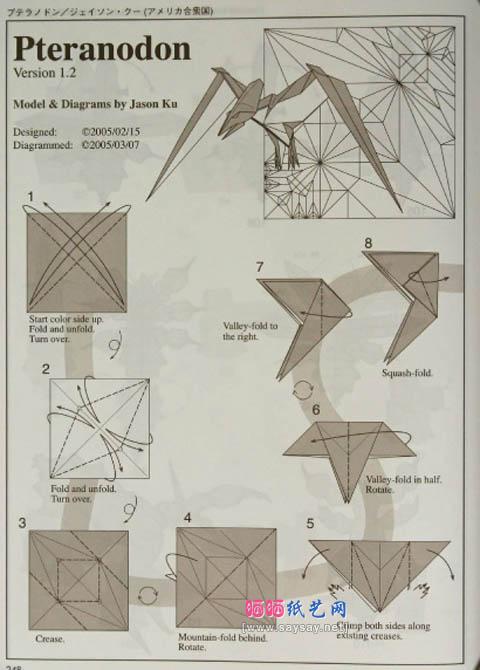 оригами птеродактель1