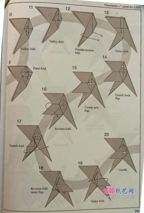оригами птеродактель2