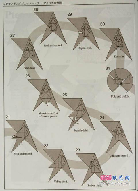 оригами птеродактель3