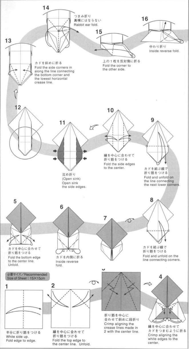 плывущий журавль оригами 1