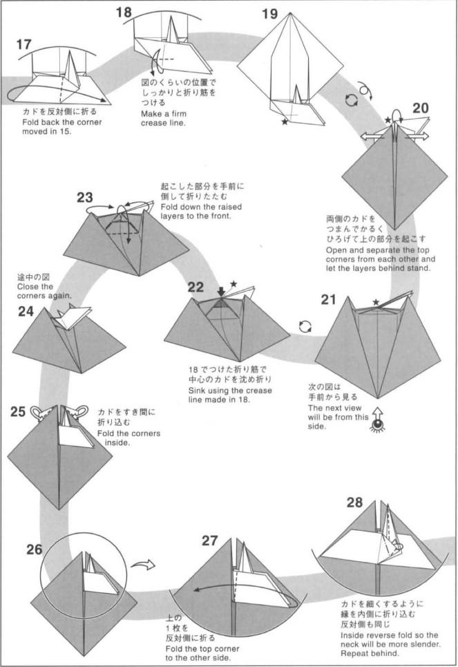 плывущий журавль оригами 2