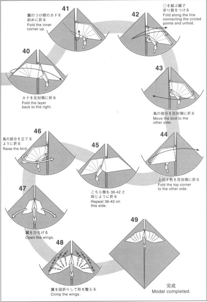 плывущий журавль оригами 4