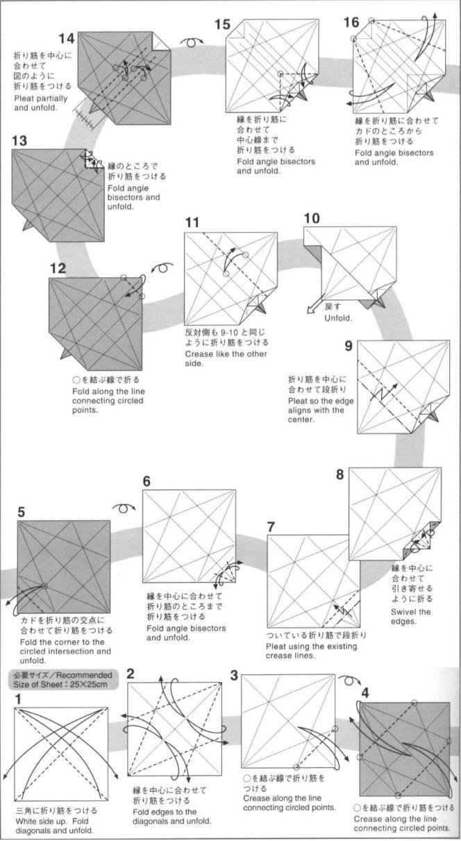 саблезубый тигр оригами 1