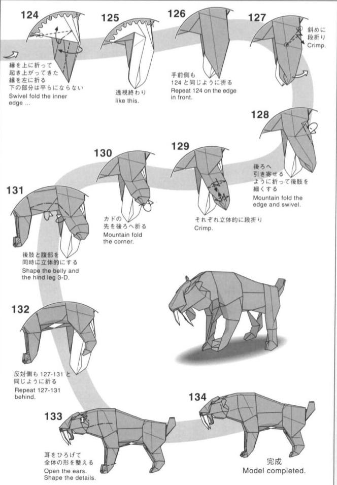 саблезубый тигр оригами 10