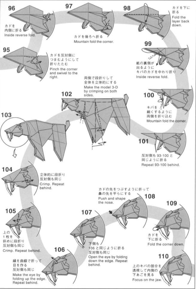саблезубый тигр оригами 8