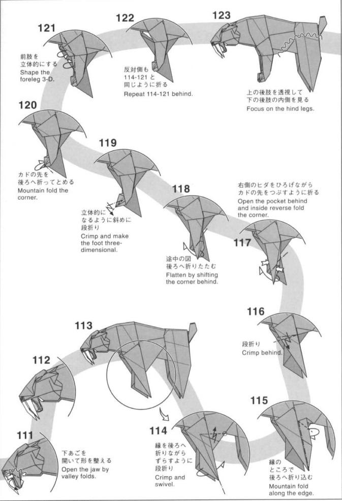 саблезубый тигр оригами 9