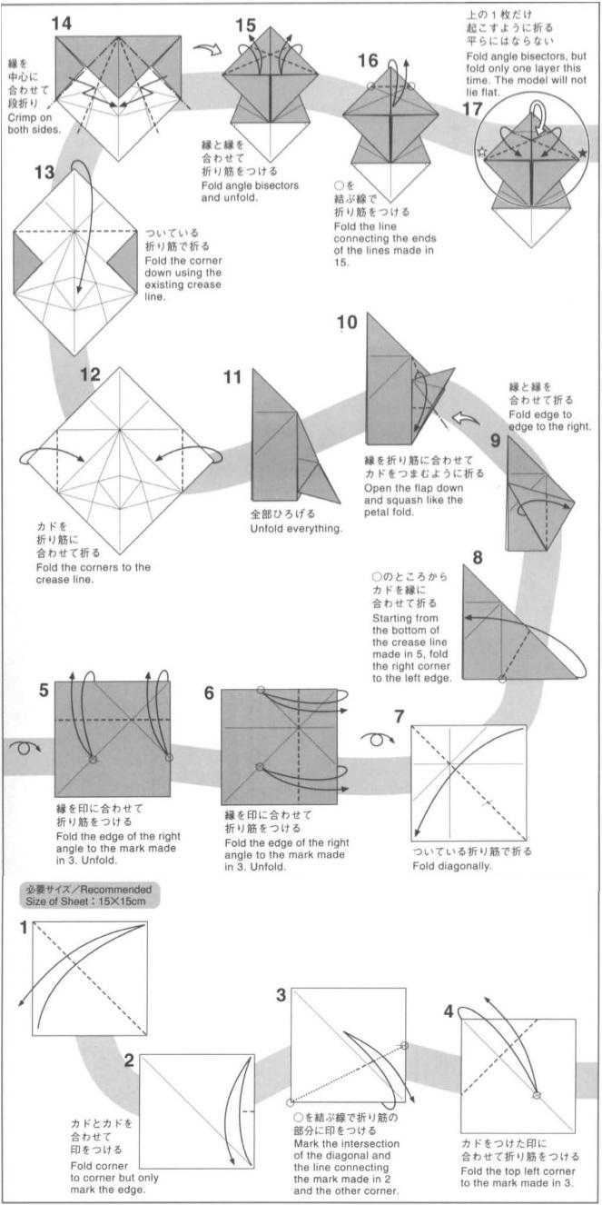 скат оригами 1