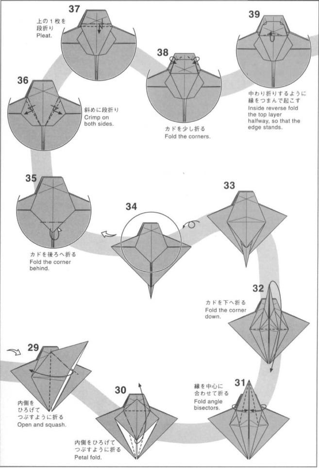 скат оригами 3