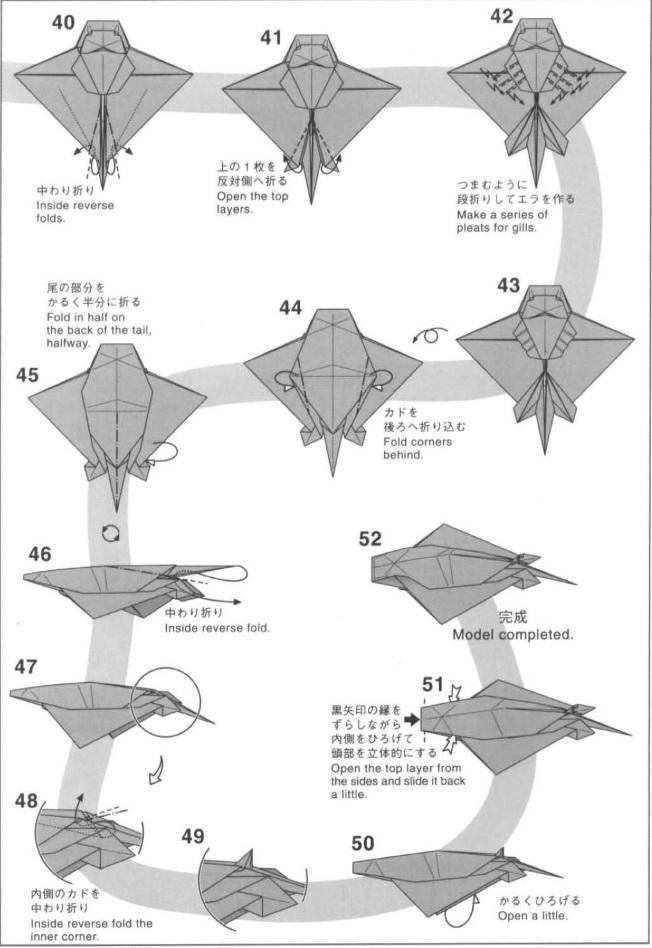 скат оригами 4
