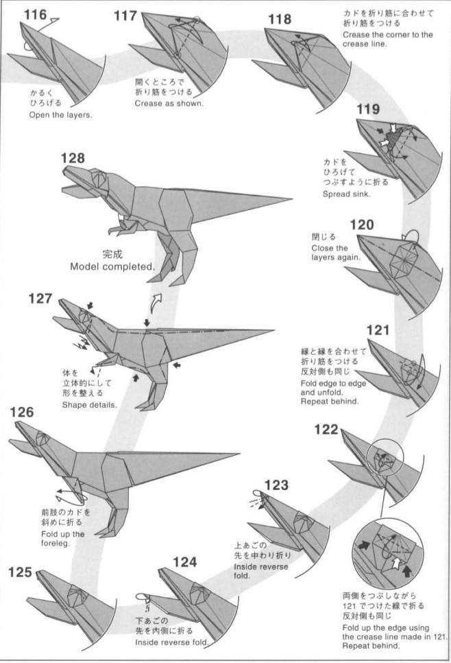 тиранозавр оригами 10