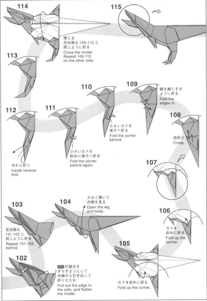 тиранозавр оригами 9