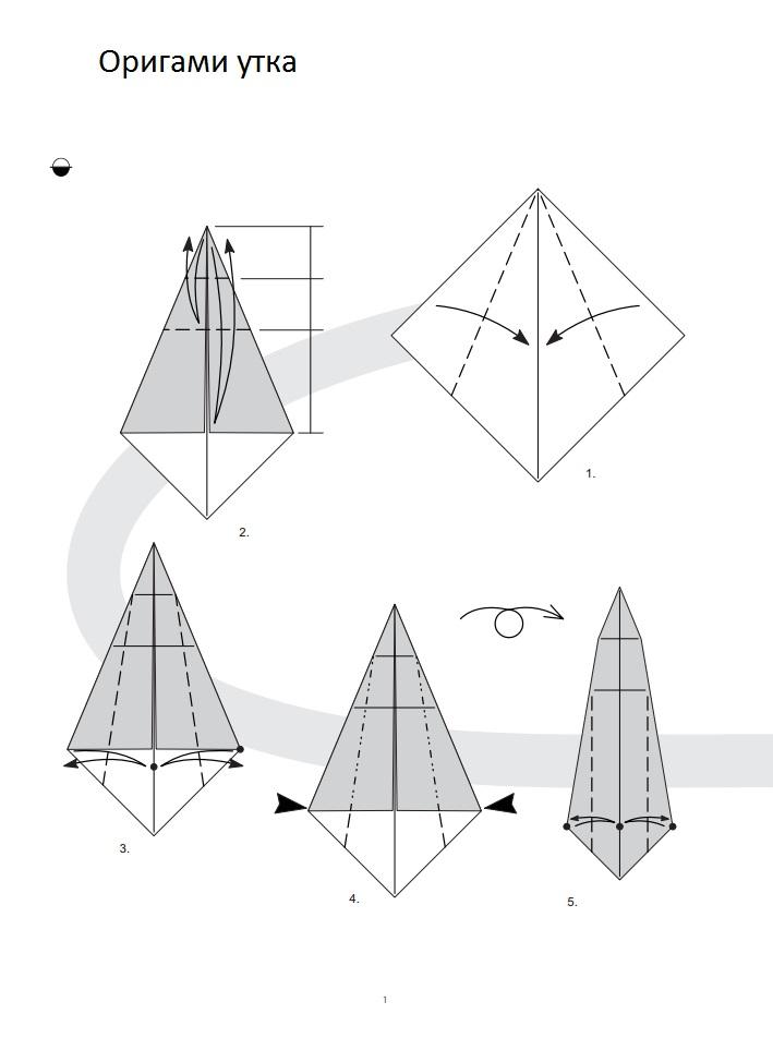 утка оригами1
