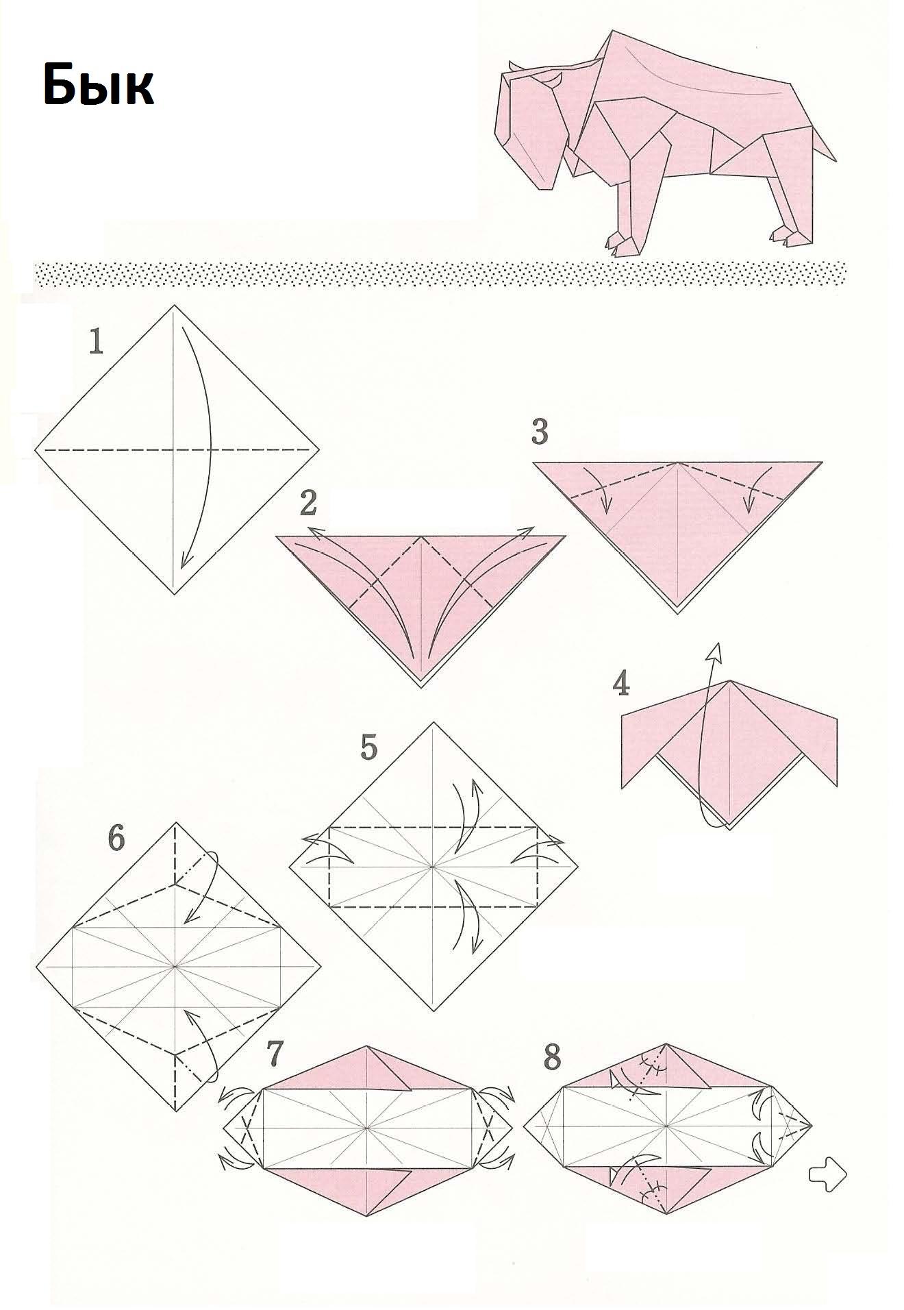 бычок оригами 1